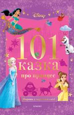 101 казка про принцес - купить и читать книгу