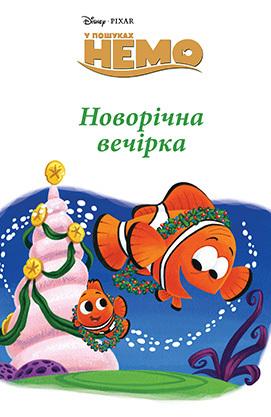 Новорічні історії - купить и читать книгу