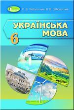 Українська мова. 6 клас. Підручник