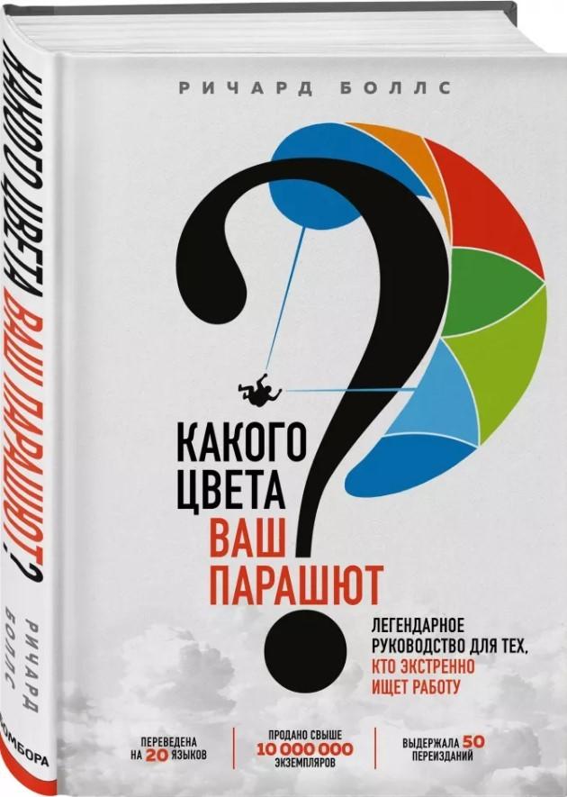 Какого цвета Ваш парашют? Легендарное руководство для тех, кто экстренно ищет работу - купить и читать книгу