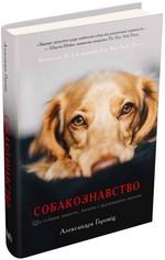 Собакознавство. Що собаки знають, бачать і відчувають нюхом - купить и читать книгу