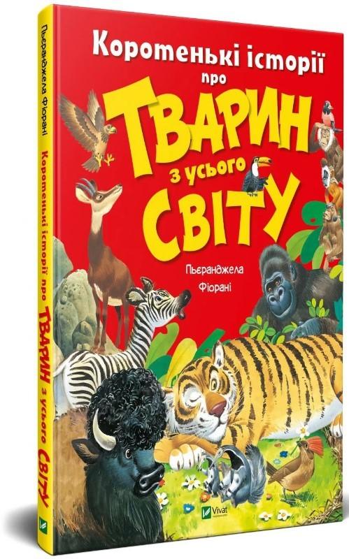 """Купить книгу """"Коротенькі історії про тварин з усього світу"""""""