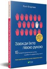 Завжди їжте лівою рукою - купить и читать книгу