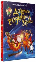 Дарунок Різдвяної зірки - купить и читать книгу