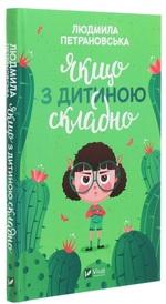 Якщо з дитиною складно - купити і читати книгу