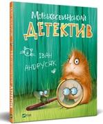 Морськосвинський детектив - купити і читати книгу