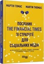 Посібник The Financial Times зi стратегiї для соцiальних медiа
