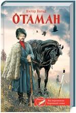 Отаман