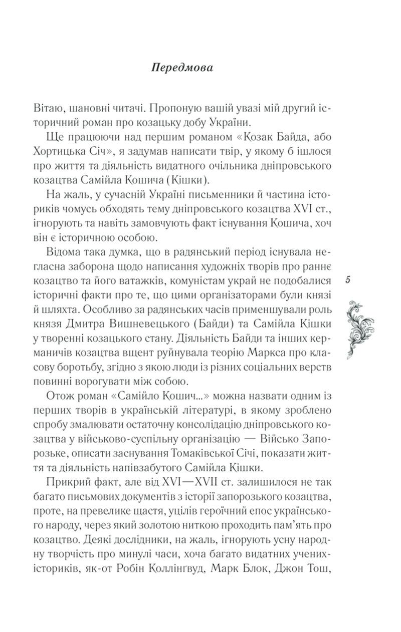 Самійло Кошич. Козак-легенда - купить и читать книгу