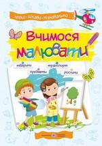 """Купить книгу """"Вчимося малювати. Посібник з основ малювання"""""""