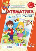 Математика для малят. Робочий зошит для дітей четвертого року життя