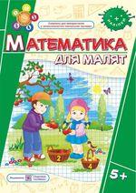 Математика для малят. Робочий зошит для дітей шостого року життя