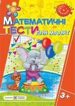 Математичні тести для малят. Робочий зошит для дітей 4-го року життя
