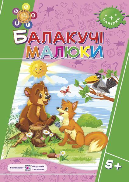 """Купить книгу """"Балакучі малюки. Робочий зошит для дітей шостого року життя"""""""