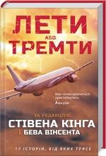 Лети або тремти - купити і читати книгу