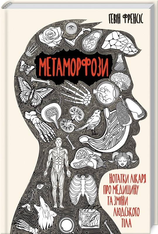 """Купить книгу """"Метаморфози. Нотатки лікаря про медицину та зміни людського тіла"""""""