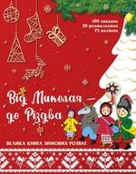 Від Миколая - до Різдва. Велика книга зимових розваг