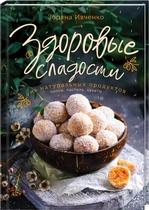 Здоровые сладости из натуральных продуктов - купить и читать книгу