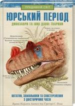 """Купить книгу """"Юрський період. Динозаври та інші давні тварини"""""""