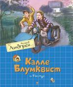 Калле Блумквист и Расмус. Книга 3