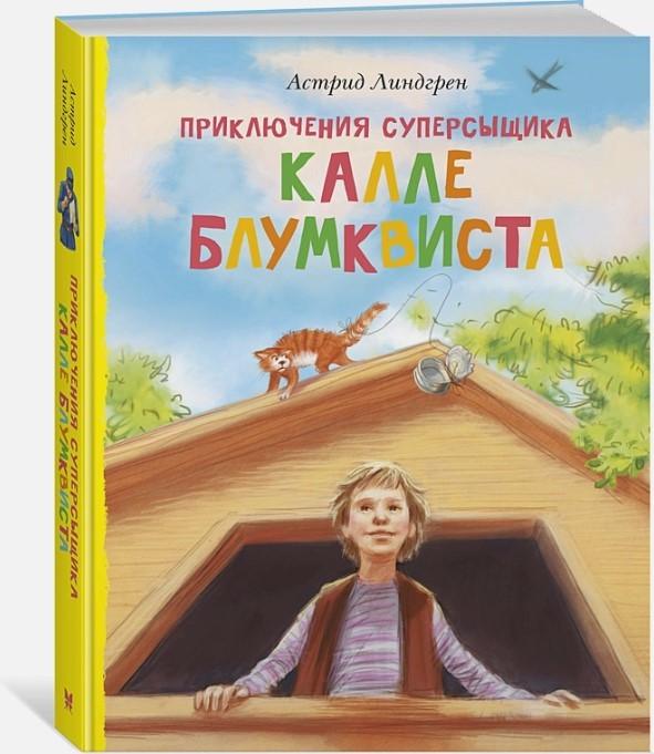Приключения суперсыщика Калле Блумквиста - купить и читать книгу