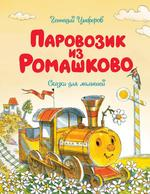 Паровозик из Ромашково. Сказки для малышей - купити і читати книгу