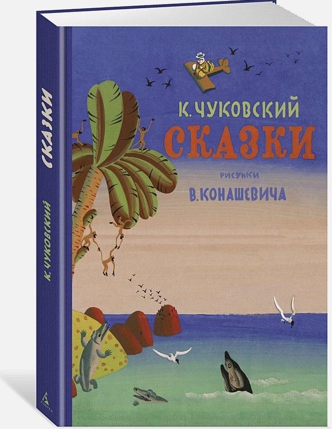 """Купить книгу """"Сказки К. Чуковского"""""""