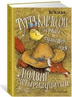 Тутта Карлссон, Первая и Единственная, Людвиг Четырнадцатый и др.