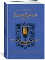 Гарри Поттер и Кубок Огня (Вранзор) - купить и читать книгу