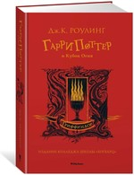 Гарри Поттер и Кубок Огня (Гриффиндор)