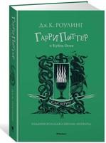 Гарри Поттер и Кубок Огня (Слизерин) - купить и читать книгу