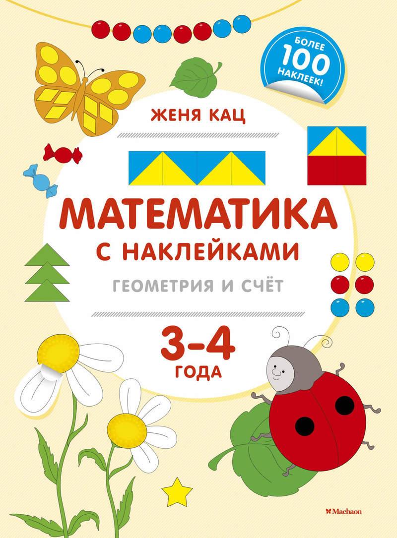 """Купить книгу """"Математика с наклейками. Геометрия и счёт (3-4 года)"""""""