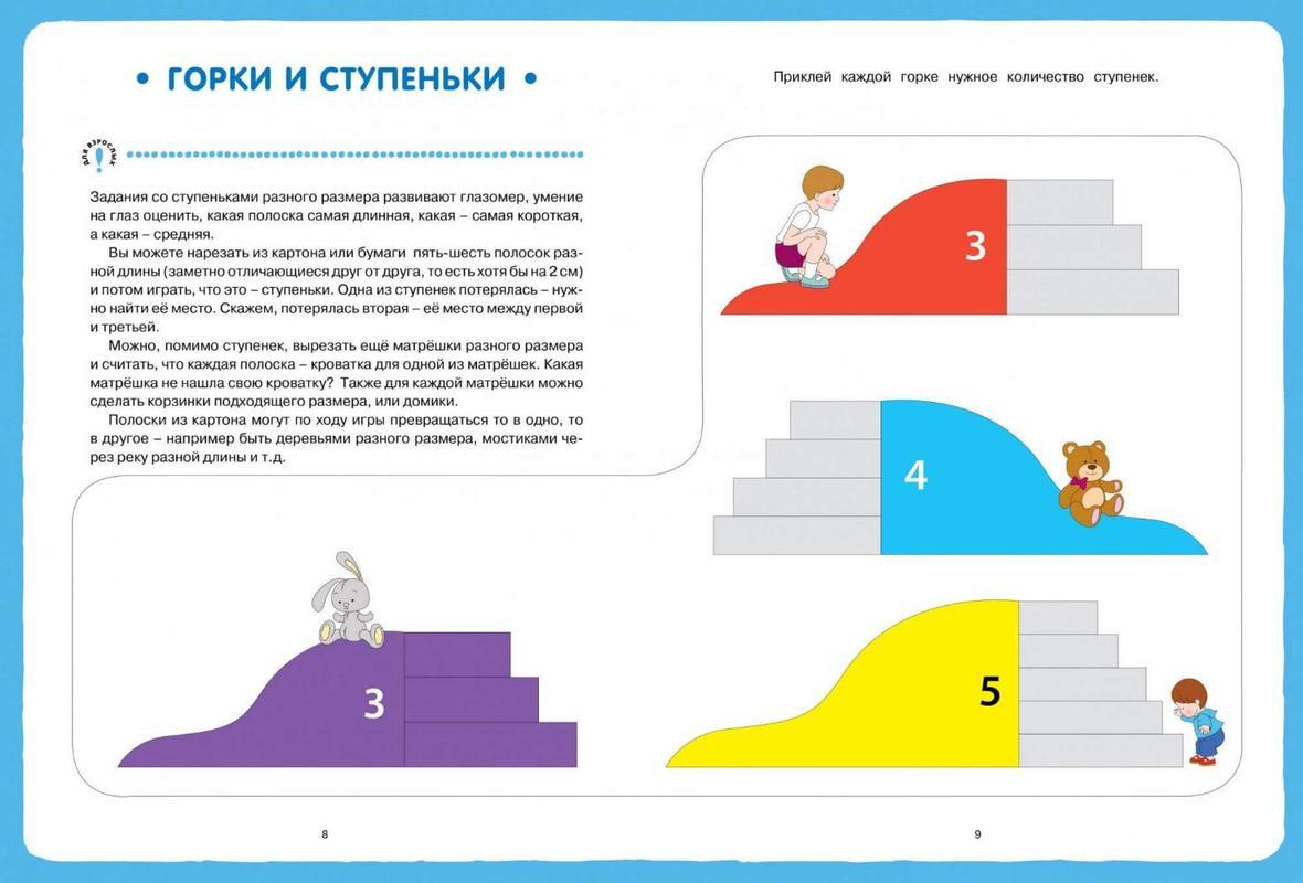 Математика с наклейками. Геометрия и счёт (3-4 года) - купить и читать книгу