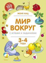 Мир вокруг с играми и заданиями (3-4 года) - купити і читати книгу