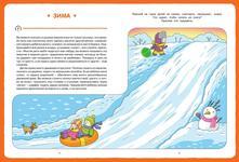 Мир вокруг с играми и заданиями (3-4 года) - купить и читать книгу
