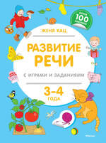 Развитие речи с играми и заданиями (3-4 года) - купити і читати книгу