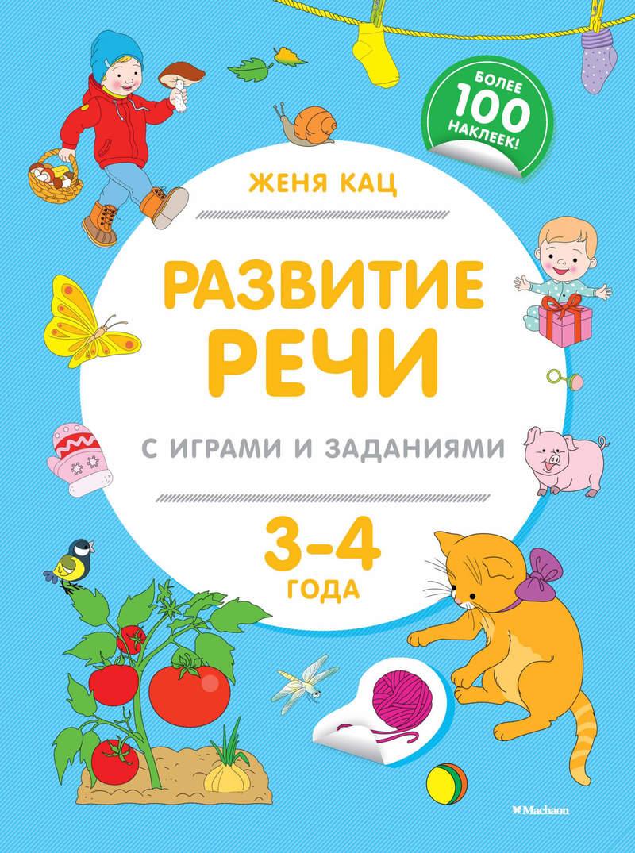 Развитие речи с играми и заданиями (3-4 года) - купить и читать книгу