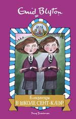 """Купить книгу """"Близнецы в школе Сент-Клэр"""""""