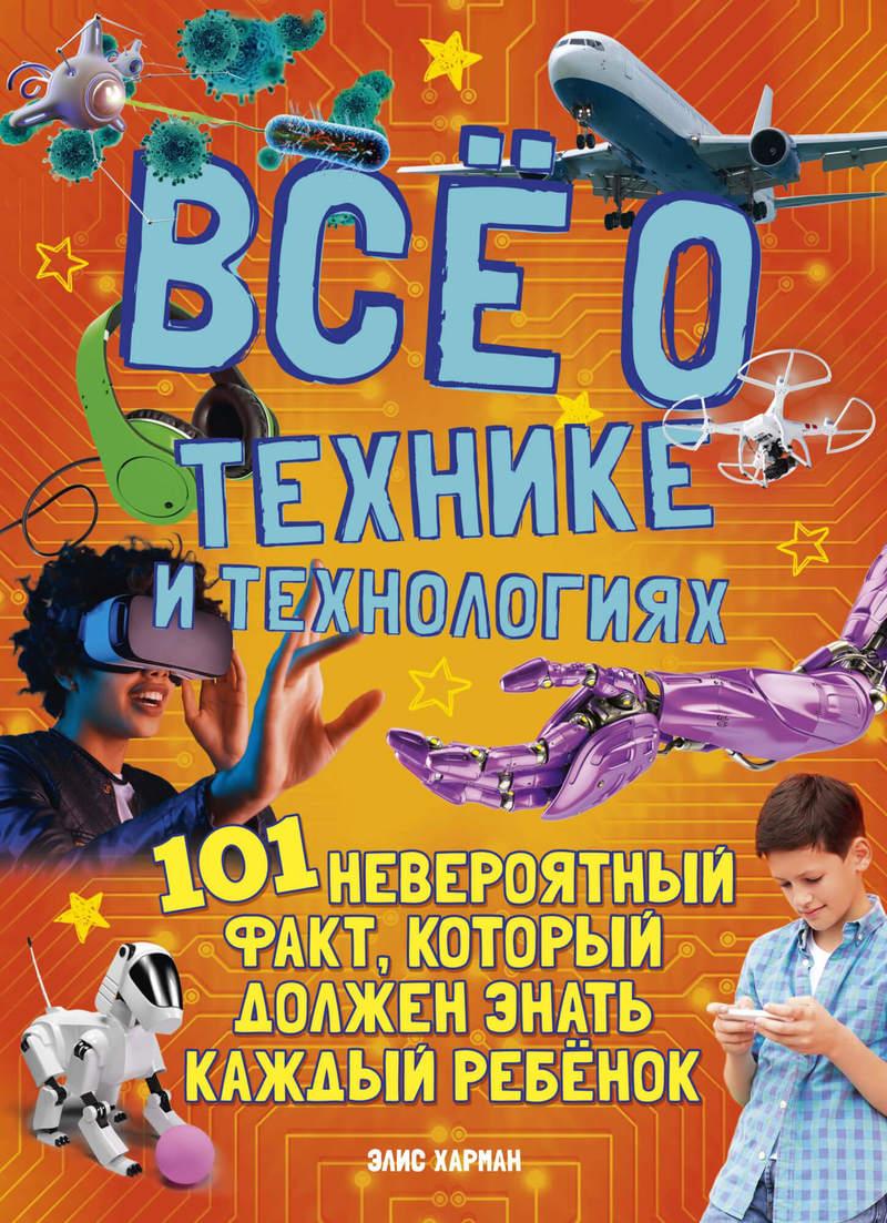 Всё о технике и технологиях - купити і читати книгу