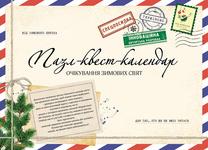 Пазл-квест-календар
