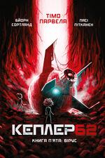 Kepler-62. Книга 5. Вірус - купить и читать книгу