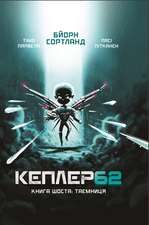 Kepler-62. Таємниця. Книга 6 - купить и читать книгу