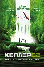 Kepler-62. Першовідкривачі. Книга 4 - купить и читать книгу