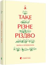 Таке різне Різдво - купить и читать книгу