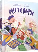 """Купить книгу """"Містельфи"""""""