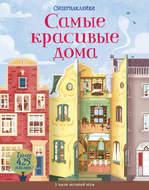 Самые красивые дома - купити і читати книгу