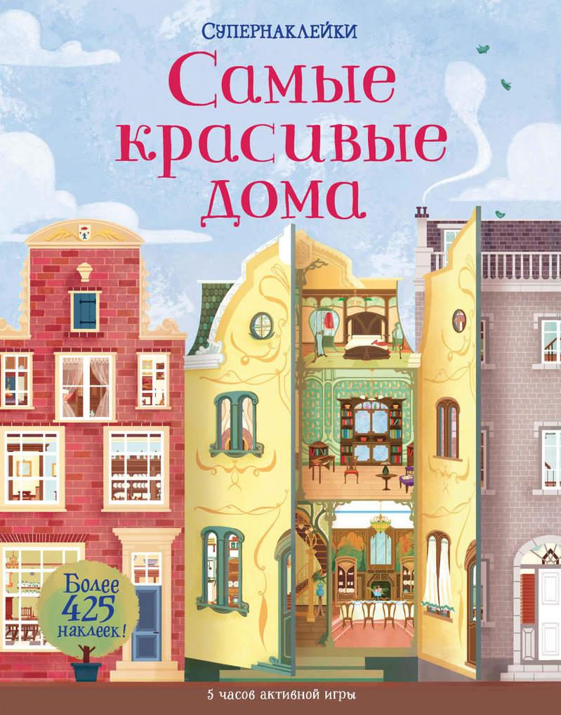 """Купить книгу """"Самые красивые дома"""""""