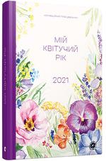 Мій квітучий рік - купити і читати книгу