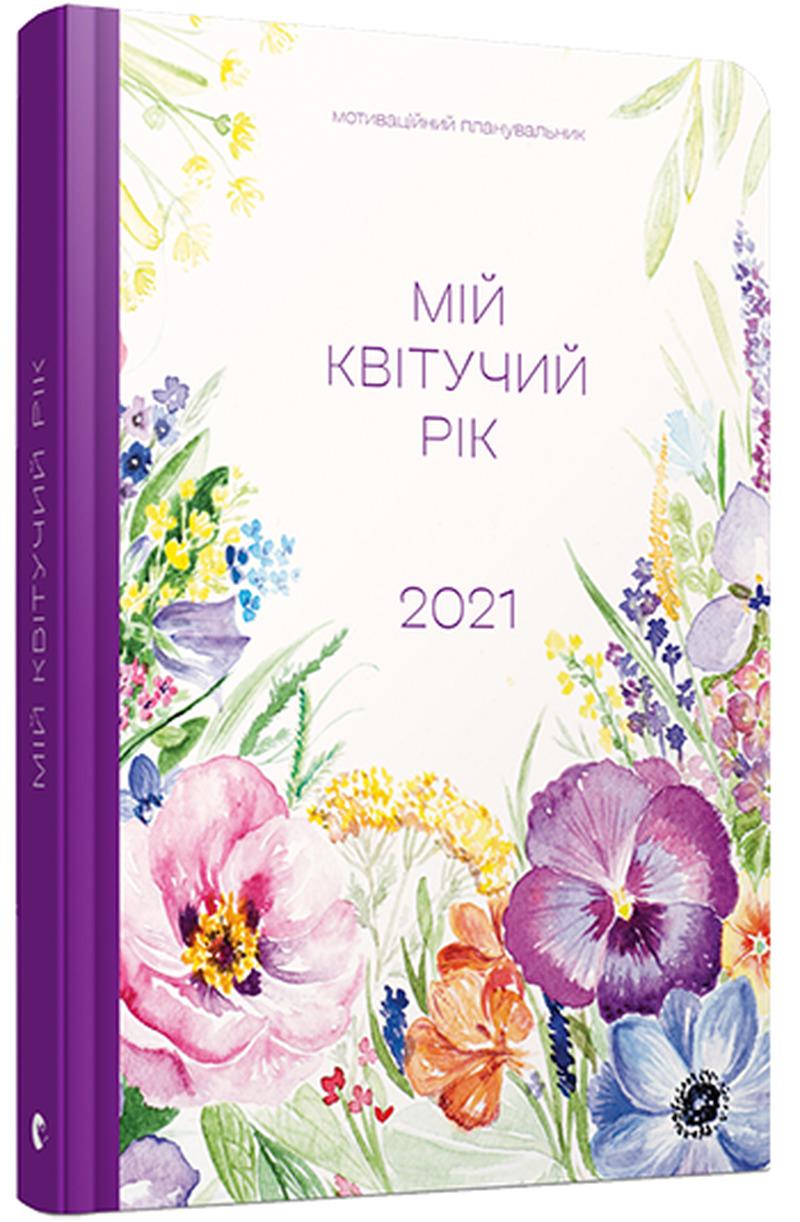 Мій квітучий рік - купить и читать книгу
