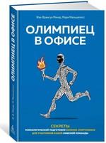 Олимпиец в офисе. Секреты психологической подготовки великих спортсменов для участников вашей офисной команды - купить и читать книгу